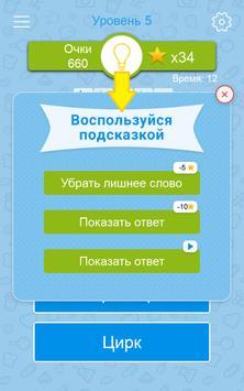 Синонимы: Игра слов screenshot 11