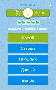 Синонимы: Игра слов screenshot 12