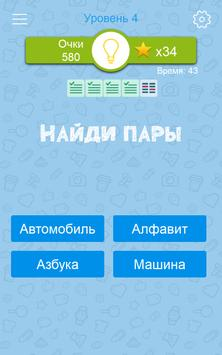 Синонимы: Игра слов screenshot 13