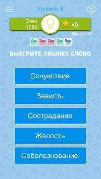 Синонимы: Игра слов screenshot 1