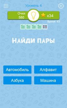 Синонимы: Игра слов screenshot 21
