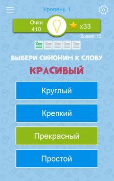 Синонимы: Игра слов screenshot 23