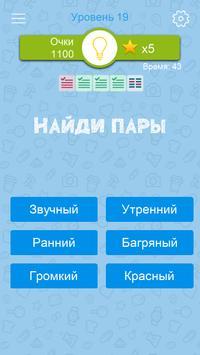 Синонимы: Игра слов screenshot 2