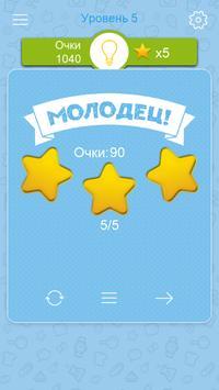 Синонимы: Игра слов screenshot 3