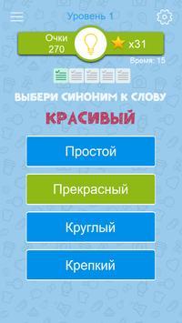 Синонимы: Игра слов screenshot 4