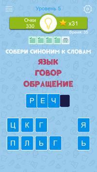 Синонимы: Игра слов screenshot 5