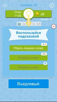 Синонимы: Игра слов screenshot 6