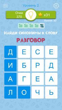 Синонимы: Игра слов screenshot 7
