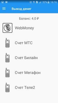 TapMobile мобильный заработок apk screenshot