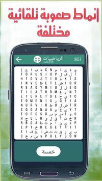 الكلمات المبعثرة apk screenshot