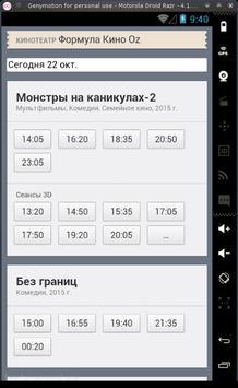 кинокасса: афиша кино apk screenshot