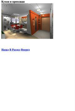 Программа планировка кухни apk screenshot