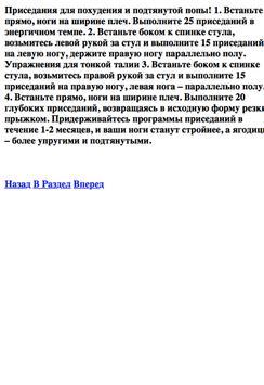 Программа похудения на телефон apk screenshot