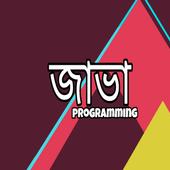 Java Programming Bangla icon