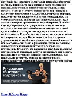 Программа упражнений apk screenshot