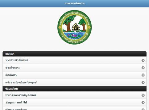 องค์การบริหารส่วนตำบลยางโยภาพ screenshot 1