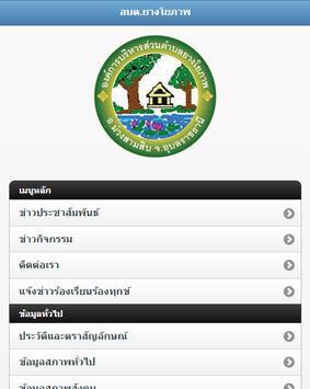 องค์การบริหารส่วนตำบลยางโยภาพ screenshot 2