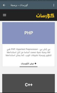 Programming.Language.Courses screenshot 2