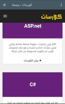 Programming.Language.Courses screenshot 3