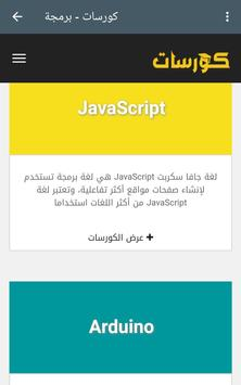Programming.Language.Courses screenshot 5
