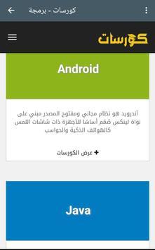 Programming.Language.Courses screenshot 6