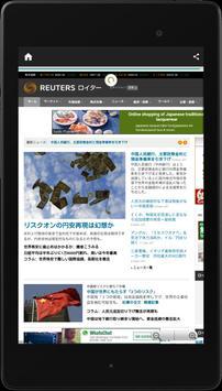Japan News   All Japan Newspapers apk screenshot