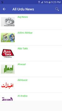 Urdu News App | All Urdu Newspapers screenshot 13