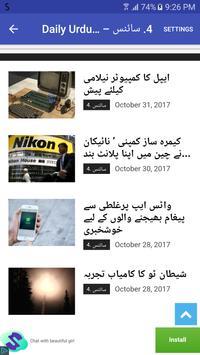 Urdu News App | All Urdu Newspapers apk screenshot