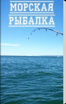 Морская рыбалка poster