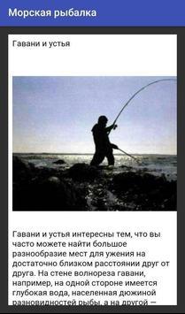 Морская рыбалка screenshot 1