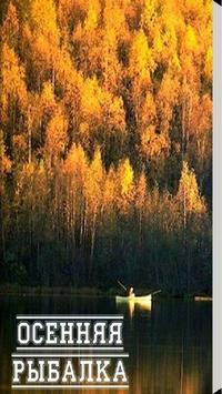 Осенняя рыбалка poster