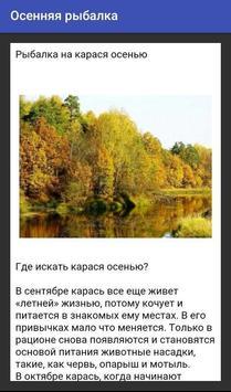 Осенняя рыбалка screenshot 1