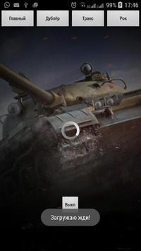 WGFM WoT poster