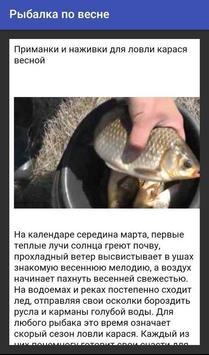 Рыбалка по весне screenshot 1