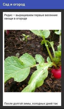 Сад и огород screenshot 1