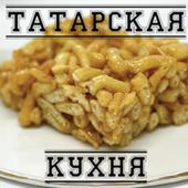 Татарские рецепты блюд icon