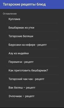 Татарские рецепты блюд screenshot 2