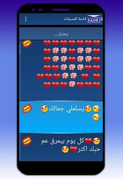 Rasaeli apk screenshot
