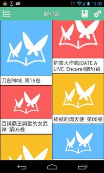 【無料】輕小說 Light Novel poster