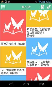 【無料】輕小說 Light Novel screenshot 1