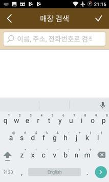 고객 앱 apk screenshot
