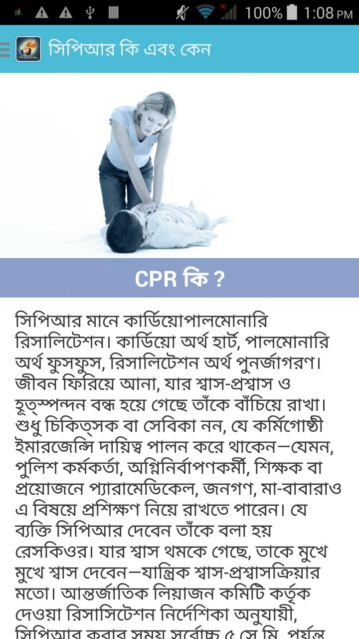 CPR - how and why poster