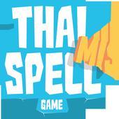 เกมคำศัพท์ไทยที่มักเขียนผิด icon