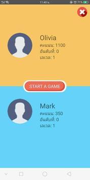 เกมคำศัพท์ไทยที่มักเขียนผิด screenshot 1