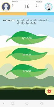 เกมคำศัพท์ไทยที่มักเขียนผิด screenshot 2