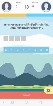 เกมคำศัพท์ไทยที่มักเขียนผิด screenshot 3