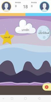เกมคำศัพท์ไทยที่มักเขียนผิด screenshot 5