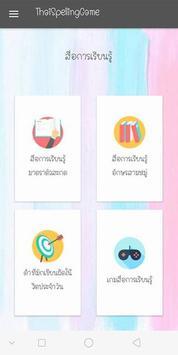 เกมคำศัพท์ไทยที่มักเขียนผิด screenshot 7