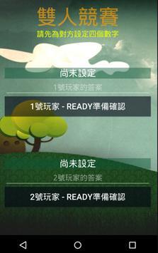 猜數字 screenshot 4