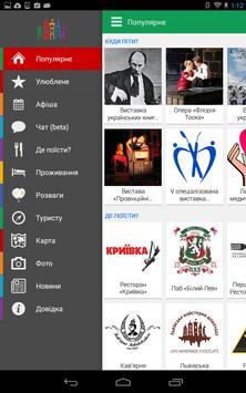 Lviv Events screenshot 12
